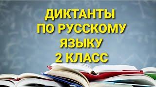 Интернет урок. Диктант с грамматическим заданием по русскому языку во 2 классе