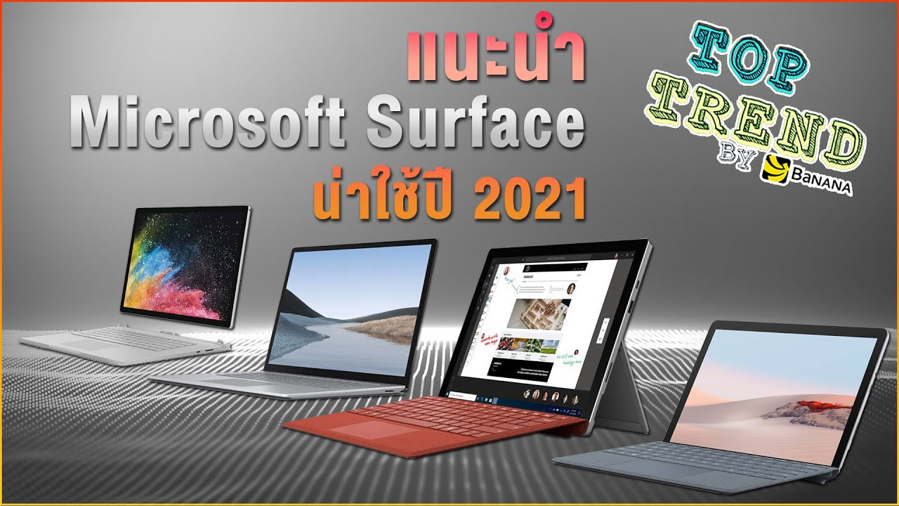 แนะนำ Microsoft Surface ตรงทุกการใช้งาน