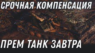СРОЧНАЯ КОМПЕНСАЦИЯ ОТ WG, ПРЕМ ТАНК В ПОДАРОК В АНГАР ЗАВТРА! ТОЛЬКО УСПЕЙ СДЕЛАТЬ World of Tanks