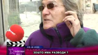 TV STAR GAFOVI 2012   ZOSTO IMA RAZVODI