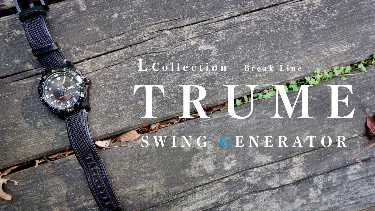 手の動きで発電する腕時計  TRUME L Collection -Break Line- SWING GENERATOR