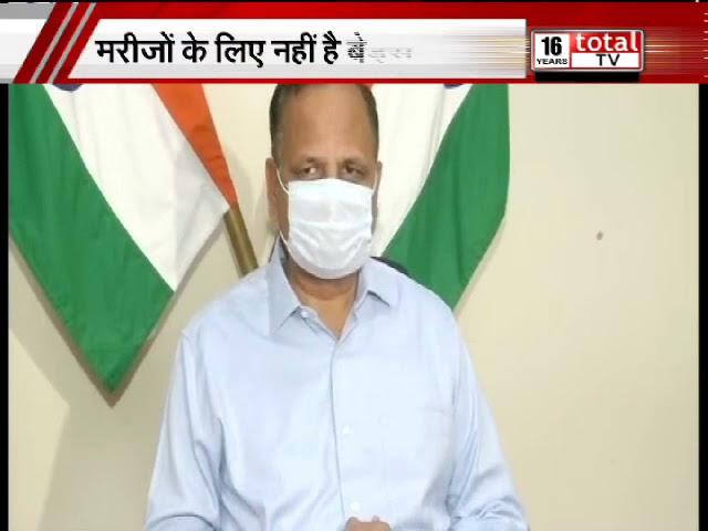 दिल्ली स्वास्थ्य मंत्री सत्येंद्र जैन ने कहा-हम बहुत तेज़ी से बेड बढ़ा रहे,वेंटिलेटर की कोई कमी नहीं