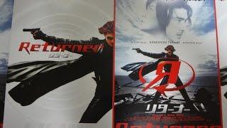 リターナー 2002 映画チラシ 【映画鑑賞&グッズ探求記 映画チラシ 劇場...