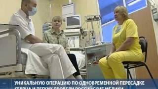 Девушка перенесла пересадку сердца и легких(28-летняя Елена Тюрина адаптируется к жизни после одновременной пересадки сердца и легких. Она стала первой..., 2011-11-18T05:42:00.000Z)