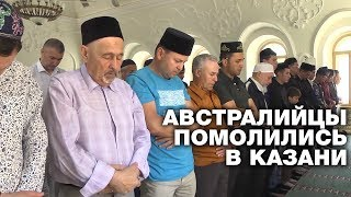 АВСТРАЛИЙСКИЕ ФАНАТЫ МОЛИЛИСЬ В МЕЧЕТЯХ КАЗАНИ