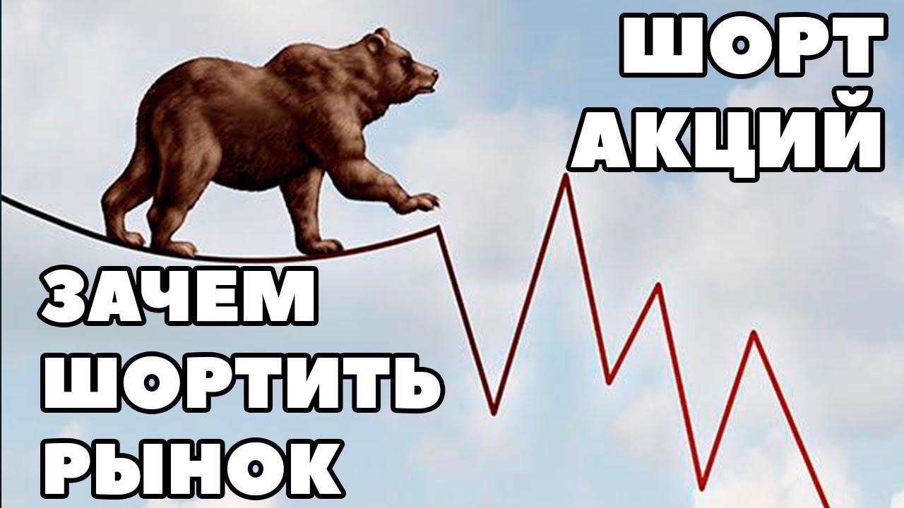 Как шортить на фондовом рынке