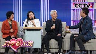 《向幸福出发》 20200421 精编版| CCTV综艺