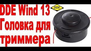 Обзор триммерной головки DDE Wind 13. Головка для тяжелых триммеров и кусторезов.