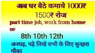 jobs hi job's #workfromhome#workfromejob#parttimejobs#workfromejobsforstudent#nightshift screenshot 5
