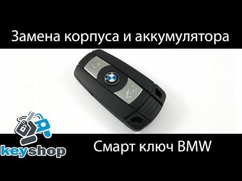 Как поменять батарейку в ключе bmw