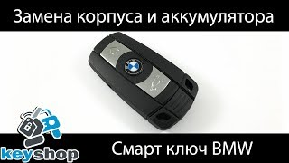 видео Как разобрать ключ БМВ, замена батарейки в ключе БМВ
