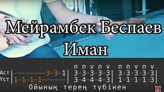 Домбыра Үйрену. Мейрамбек Беспаев - Иман