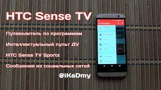 Полезный обзор HTC Sense TV