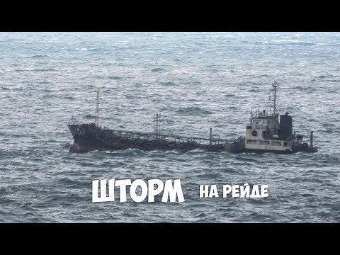 Болтанка на рейде Владивосток