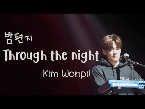 [ROM|Vietsub|Vostfr] THROUGH THE NIGHT (밤편지) - KIM WONPIL #HappyWonpilDay