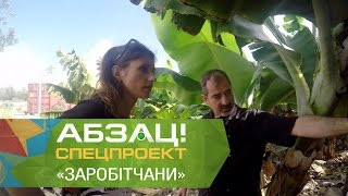 Лучшая работа на Кипре для лентяев! «Заробітчани» 2 сезон ч 25   Абзац!   24 03 2017