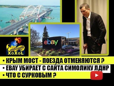 3379d2fc3f6c Крымский мост  поезда отменяются  • Ebay убирает с сайта симолику ЛДНР •  Что с Сурковым
