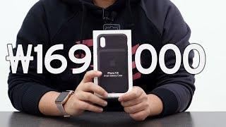 애플 진짜...ㅋㅋ 169,000원 짜리 배터리 케이스 개봉기 ㅋㅋ [4K]