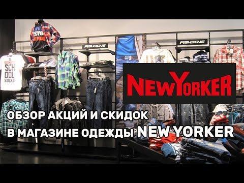 Обзор акций и скидок в магазине одежды New Yorker.