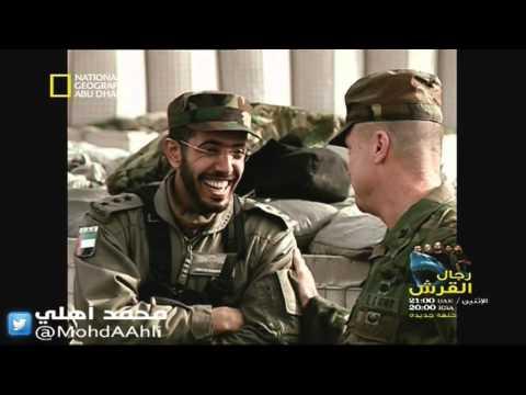 نظرة عن كثب : مهمة كسوفو - دولة الإمارات العربية المتحدة .. فيلم وثائقي كامل UAE : Mission Kosovo