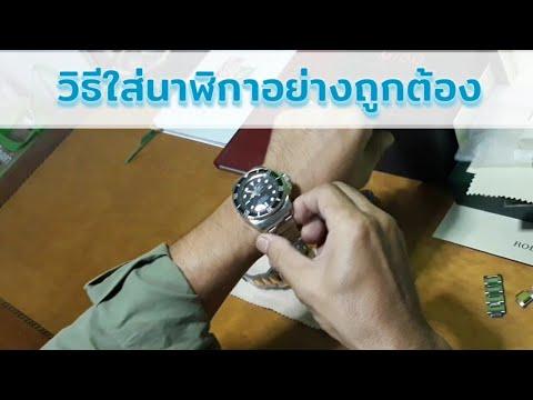 วิธีใส่นาฬิกาอย่างถูกต้อง ( ที่คนมีประสบการณ์ในวงการนาฬิกามากกว่า 50 ปีแนะนำ )   AjarnJay Advice 04