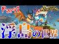 【ポータルナイツ】 箱庭の異世界で英雄になる:Part1【β版実況プレイ】