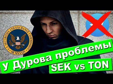 SEC подала иск против TON.  У Дурова большие проблемы. SEC Vs TON. SEC иск Телеграм. Дуров и SEC.