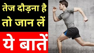 Fast Running Tips In Hindi | How To Run Fast? Best Food For Fast Running |