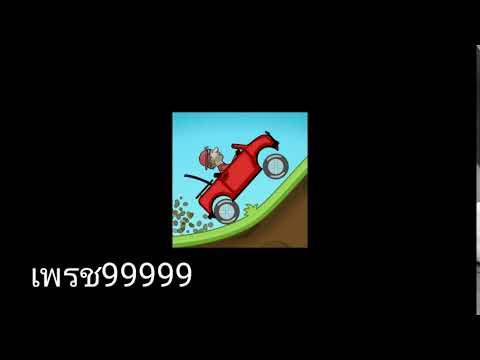 เเจกเกมรถโปรเพรช99999เงิน99999มีลิ้งPCX