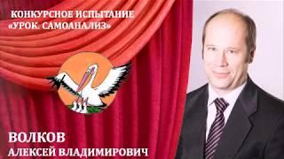 Волков Алексей Владимирович || Урок. Самоанализ