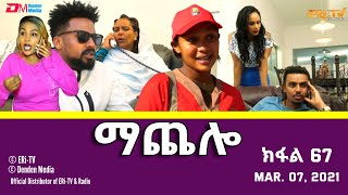ማጨሎ (ክፋል 67) - MaChelo (Part 67) - ERi-TV Drama Series, March 07, 2021