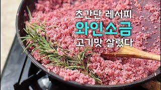편스토랑 요리천재 전혜빈 와인소금 레서피! 고기맛이 기…