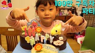 라임튜브 100만 구독자 기념 파티에서 라임엄마 실물공개! | 핑크퐁 상어가족 케이크 먹방