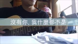 陳柏宇 Jason Chan {沒有你, 我甚麼都不是} CHORD+COVER (半拍線版)