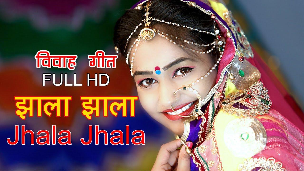 JHALA JHALA   Rajasthani Brand New Vivah Geet 2016   HQ VIDEO   Jhala Geet    Marwadi Wedding Song