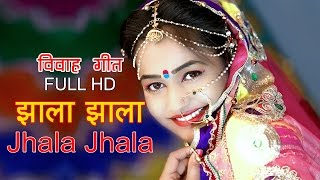 JHALA JHALA | Rajasthani Brand New Vivah Geet 2016 | HQ VIDEO | Jhala Geet | Marwadi Wedding Song