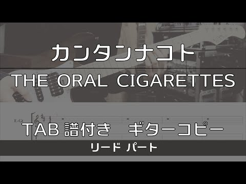 TAB譜付きカンタンナコト / THE ORAL CIGARETTES リードギターコピー