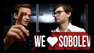 Соколовский и Ларин любят Соболева и Биткоин