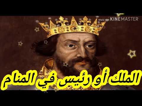 تفسير رؤية الملك والرئيس في المنام