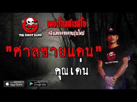 THE GHOST RADIO   ศาลชายแดน   คุณเด่น   27 เมษายน 2562   TheghostradioOfficial