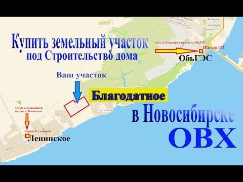купить земельный участок в новосибирске под ижс и строительство дома в Ленинском (Благодатное)