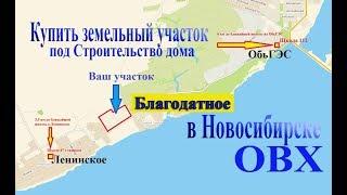 видео Строительство домов и коттеджей в Новосибирске  — купить готовый дом под ключ в коттеджном поселке Новосибирской области цены