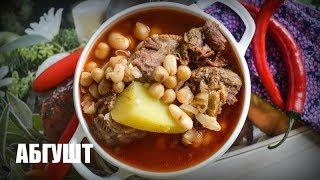 Абгушт —  видео рецепт