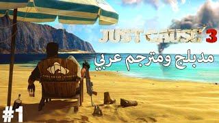 Just Cause 3 | الحلقة الأولى (مدبلج ومترجم عربي) : العودة الى الوطن