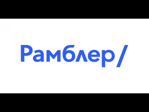 поисковая система рамблер. знакомства