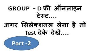 Hssc Group D ...Online test part 2