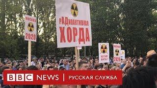 «Радиация уничтожает нацию» митинг в Москве против шоссе на ядерном могильнике