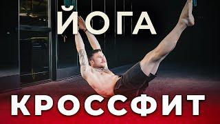 Функциональная йога для похудения Йога кроссфит Силовая тренировка