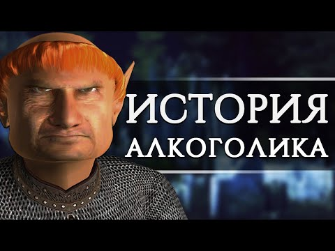 История вора-алкоголика // The Elder Scrolls IV: Oblivion