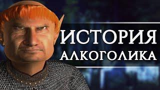 История вора-алкоголика // The Elder Scrolls IV: Oblivion